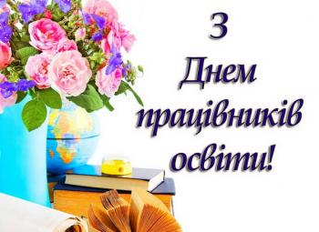 1412325788_teacher-day.jpg