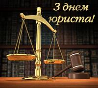 z_dnem_yurista.jpg